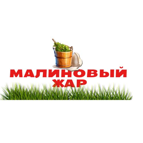Малиновый жар логотип
