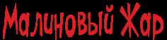 логотип малиновый жар